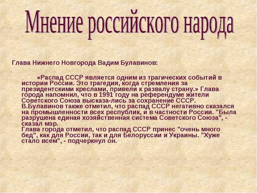 Глава Нижнего Новгорода Вадим Булавинов: «Распад СССР является одним из траги...