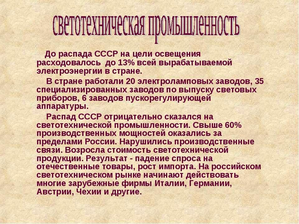 До распада СССР на цели освещения расходовалось до 13% всей вырабатываемой эл...