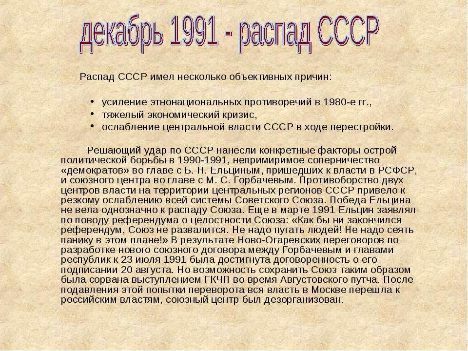 Распад СССР имел несколько объективных причин: усиление этнонациональных прот...