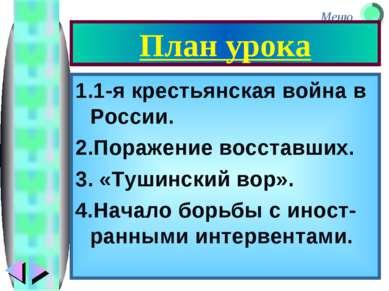 План урока 1.1-я крестьянская война в России. 2.Поражение восставших. 3. «Туш...