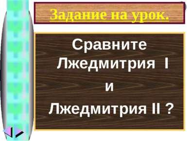 Задание на урок. Сравните Лжедмитрия I и Лжедмитрия II ? Меню