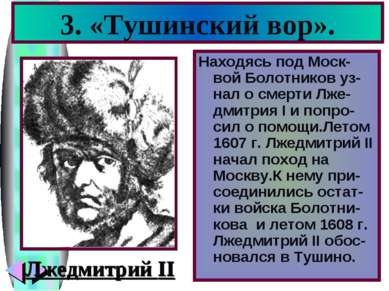 3. «Тушинский вор». Находясь под Моск-вой Болотников уз-нал о смерти Лже-дмит...