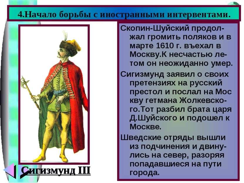 4.Начало борьбы с иностранными интервентами. Сигизмунд III Скопин-Шуйский про...