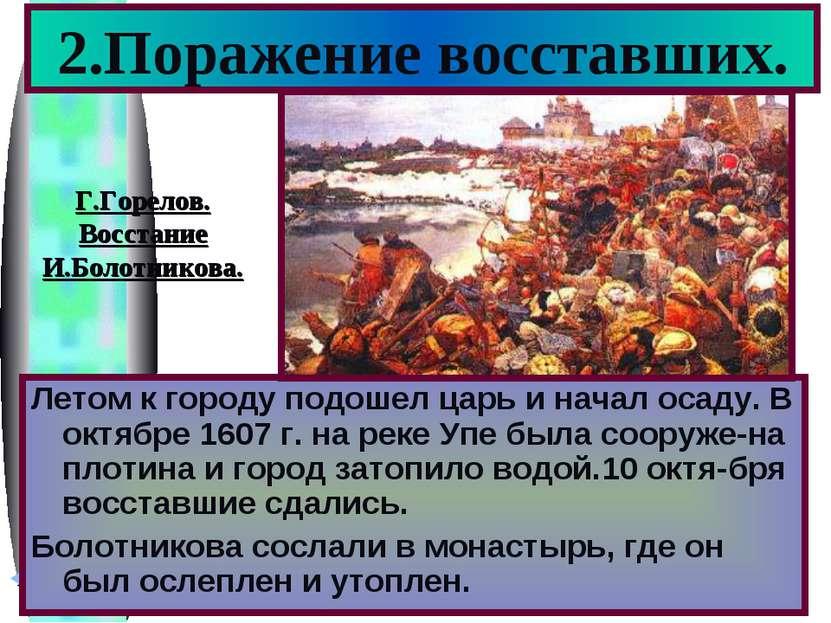 2.Поражение восставших. Летом к городу подошел царь и начал осаду. В октябре ...