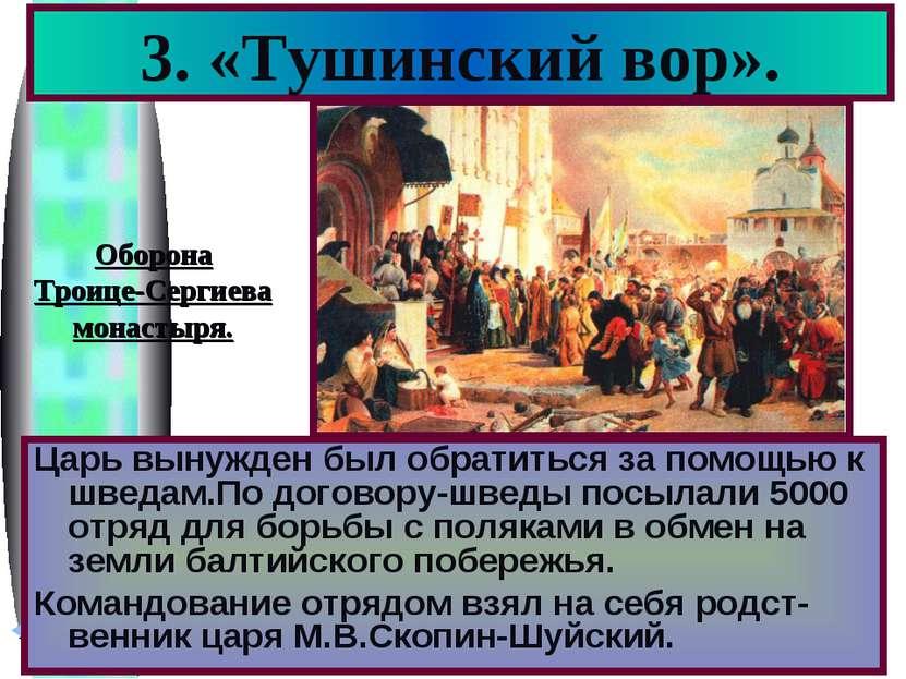 3. «Тушинский вор». Царь вынужден был обратиться за помощью к шведам.По догов...