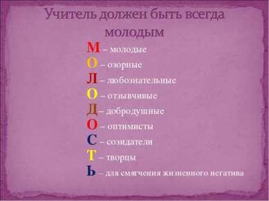 М – молодые О – озорные Л – любознательные О – отзывчивые Д – добродушные О –...