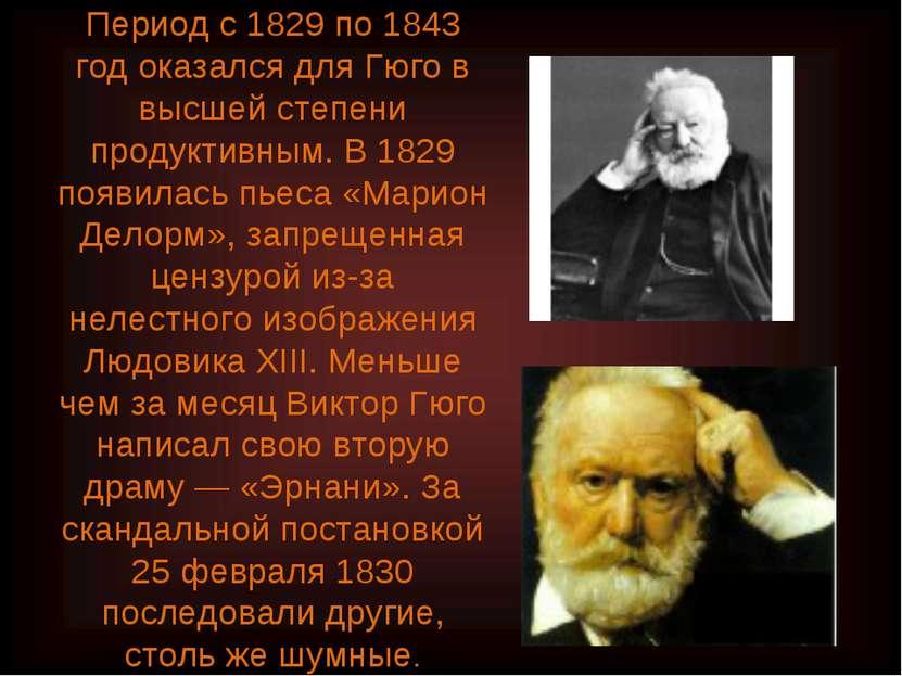 Период с 1829 по 1843 год оказался для Гюго в высшей степени продуктивным. В ...