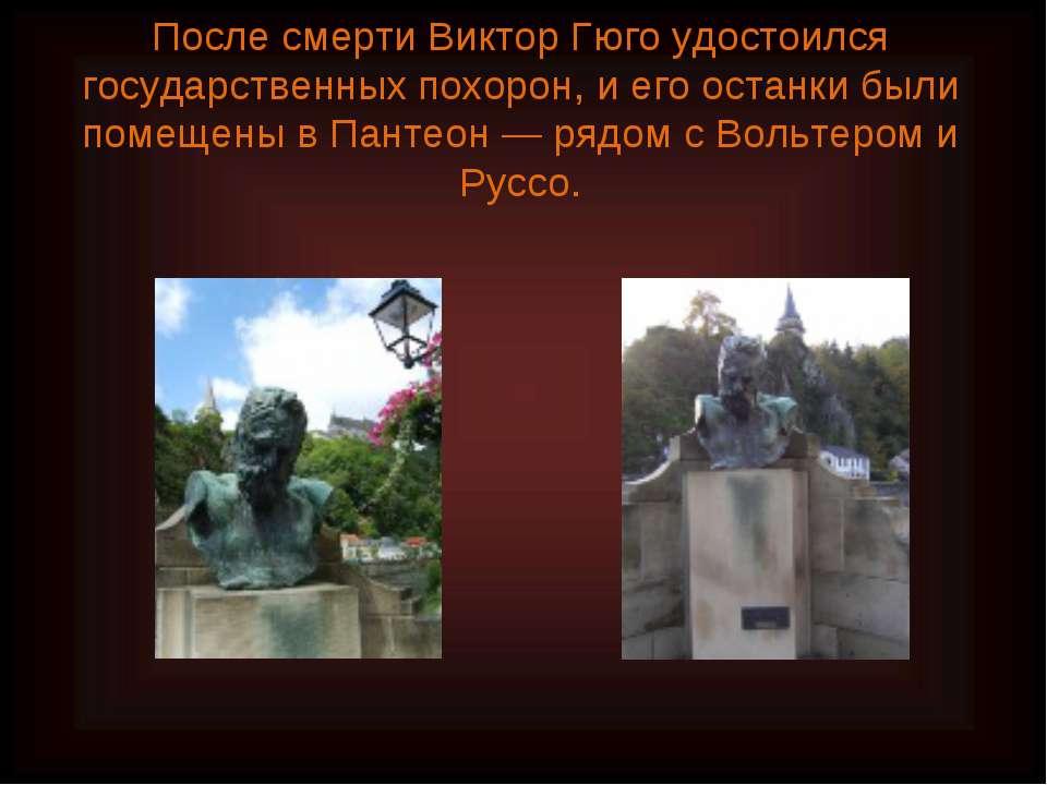 После смерти Виктор Гюго удостоился государственных похорон, и его останки бы...