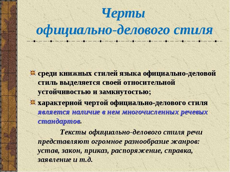Черты официально-делового стиля среди книжных стилей языка официально-деловой...