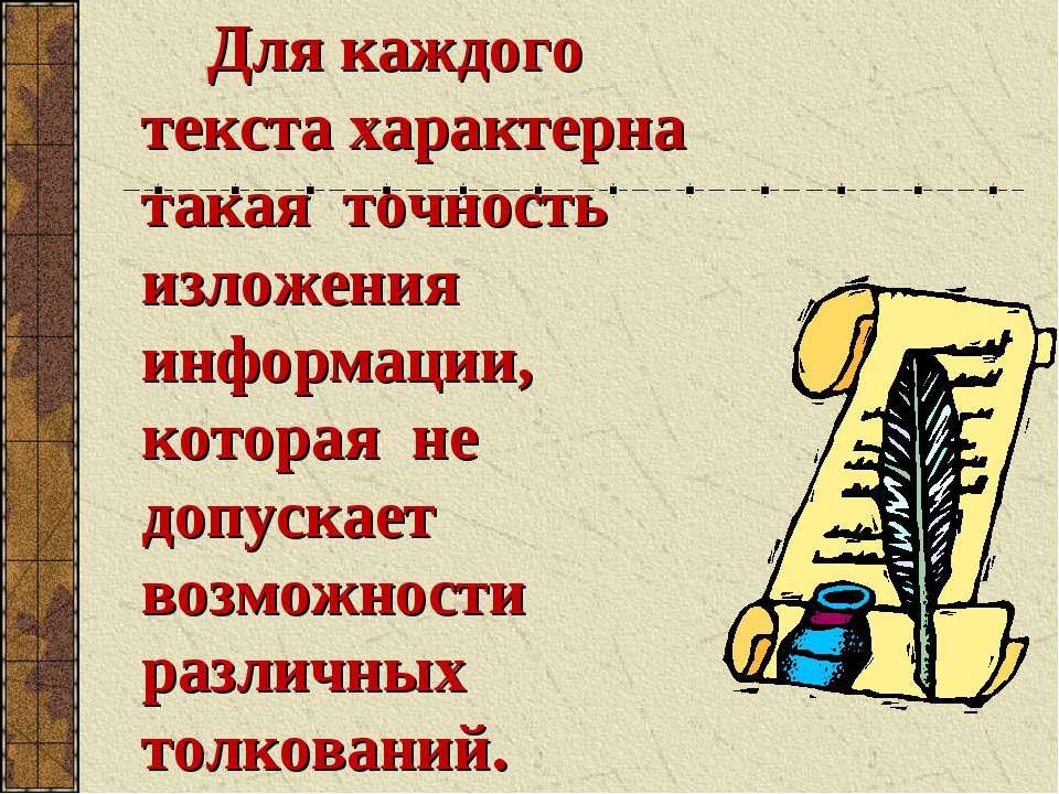 Для каждого текста характерна такая точность изложения информации, которая не...