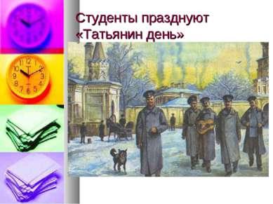 Студенты празднуют «Татьянин день»