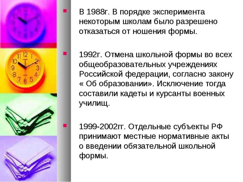 В 1988г. В порядке эксперимента некоторым школам было разрешено отказаться от...
