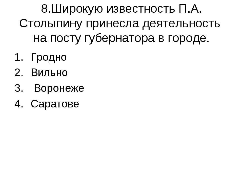 8.Широкую известность П.А. Столыпину принесла деятельность на посту губернато...