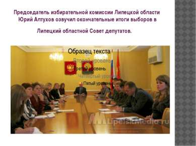 Председатель избирательной комиссии Липецкой области Юрий Алтухов озвучил око...