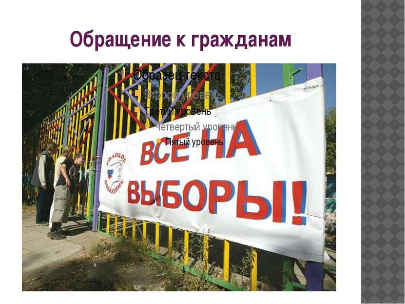 Обращение к гражданам
