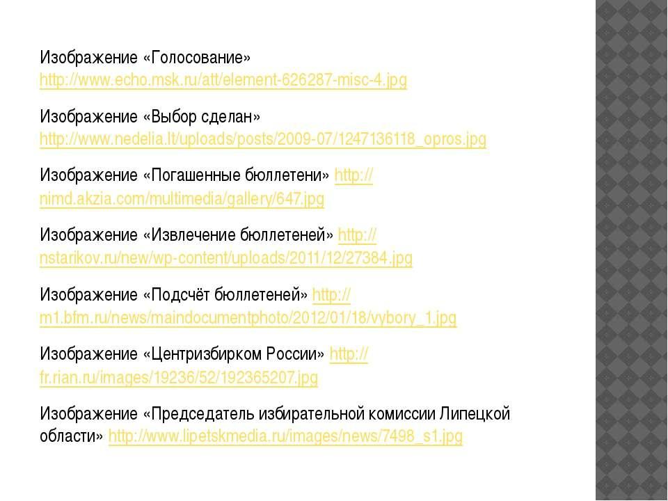 Изображение «Голосование» http://www.echo.msk.ru/att/element-626287-misc-4.jp...