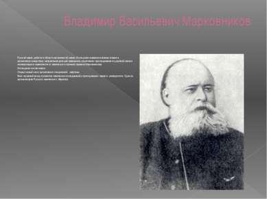 Владимир Васильевич Марковников Русский химик, работал в области органической...