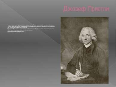 Джозеф Пристли Английский химик и философ, один из наиболее ярких ученых 18 в...