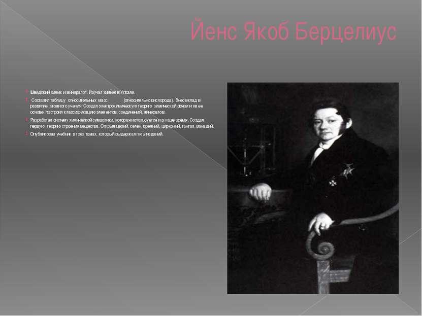 Йенс Якоб Берцелиус Шведский химик и минералог. Изучал химию в Упсале. Соста...