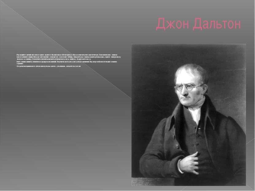Джон Дальтон Выдающийся английский химик и физик родился в бедной семье в Игл...