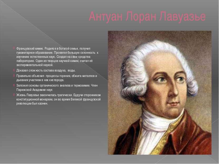 Антуан Лоран Лавуазье Французский химик. Родился в богатой семье, получил гум...