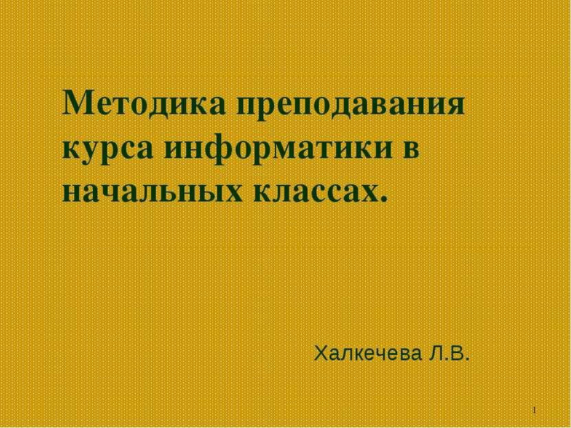 Методика преподавания курса информатики в начальных классах. Халкечева Л.В.