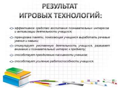эффективное средство воспитания познавательных интересов и активизации деятел...