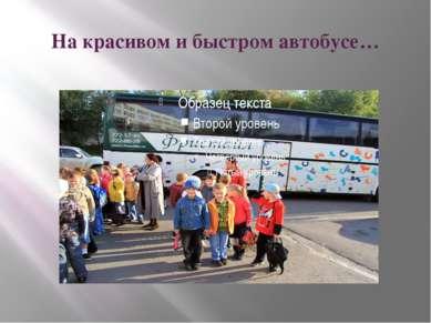 На красивом и быстром автобусе…