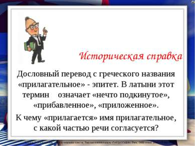 Историческая справка Дословный перевод с греческого названия «прилагательное»...