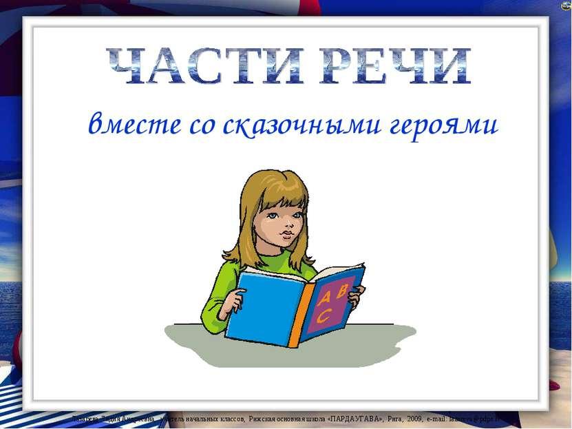 вместе со сказочными героями Лазарева Лидия Андреевна, учитель начальных клас...