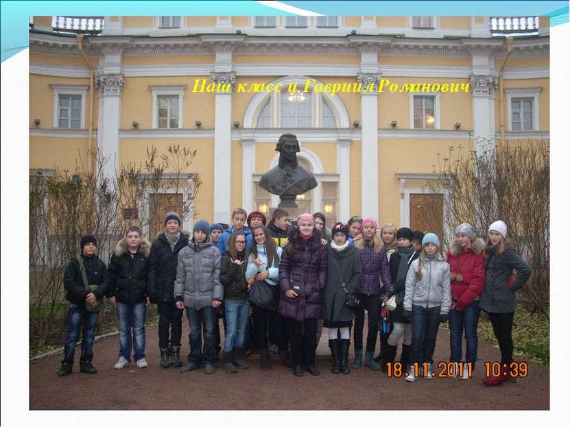 Наш класс и Гавриил Романович