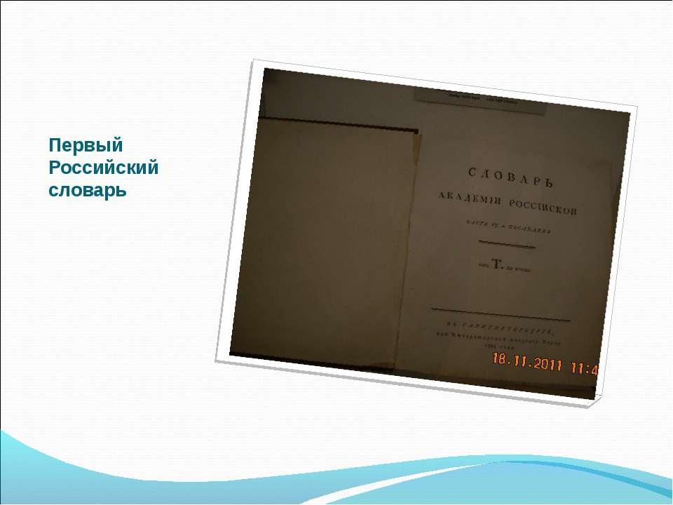 Первый Российский словарь