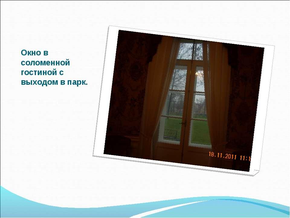 Окно в соломенной гостиной с выходом в парк.