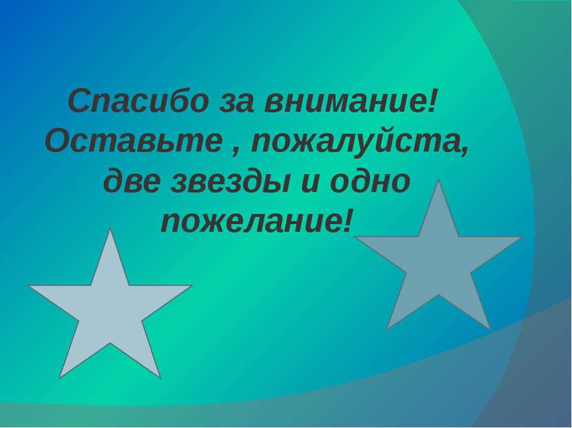 Спасибо за внимание! Оставьте , пожалуйста, две звезды и одно пожелание!