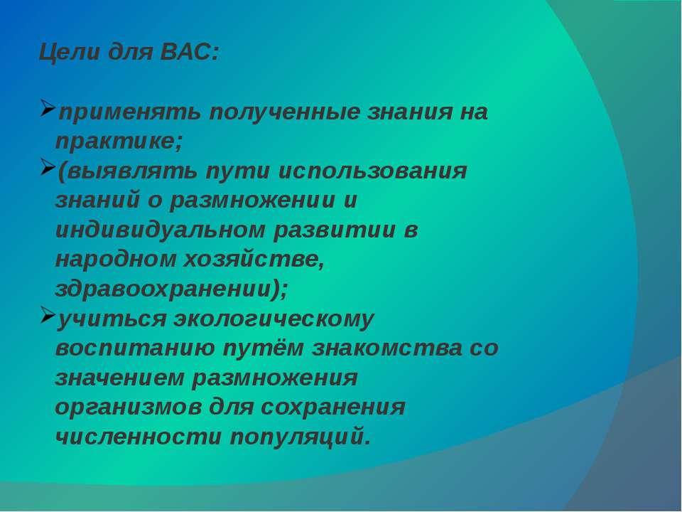 Цели для ВАС: применять полученные знания на практике; (выявлять пути использ...