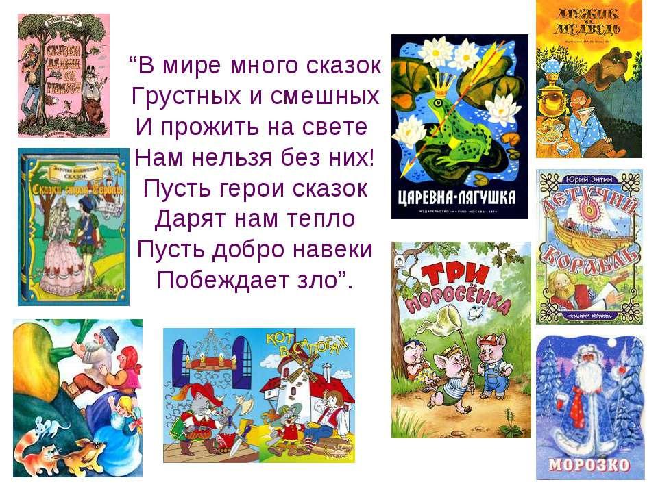 """""""В мире много сказок Грустных и смешных И прожить на свете Нам нельзя без них..."""