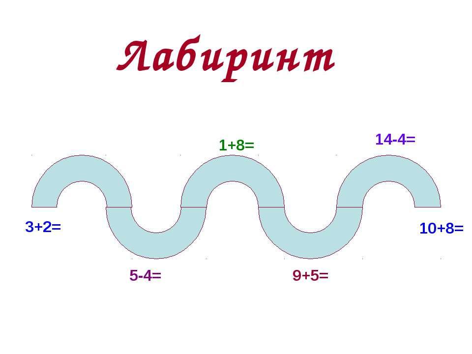 3+2= 5-4= 1+8= 9+5= 14-4= 10+8= Лабиринт