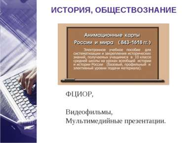 ИСТОРИЯ, ОБЩЕСТВОЗНАНИЕ ФЦИОР, Видеофильмы, Мультимедийные презентации.