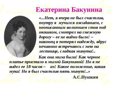 Екатерина Бакунина «...Нет, я вчера не был счастлив, поутру я мучился ожидани...