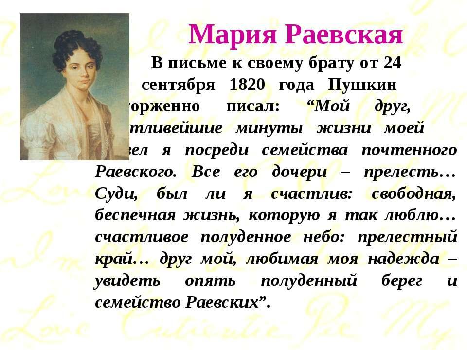 Мария Раевская В письме к своему брату от 24 сентября 1820 года Пушкин востор...