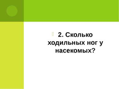2. Сколько ходильных ног у насекомых?