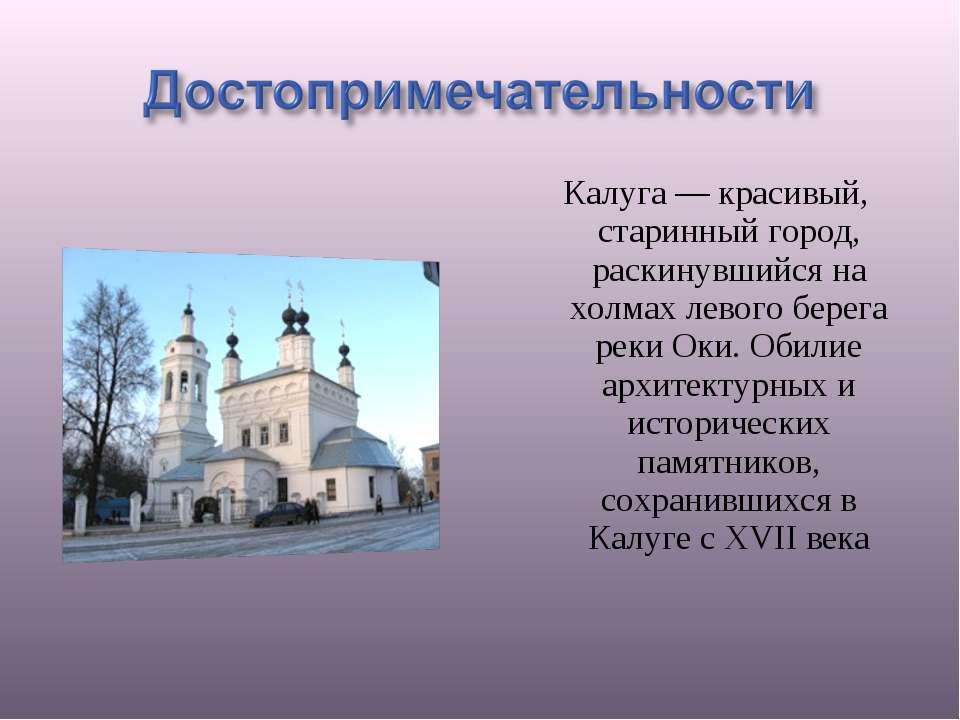 Калуга — красивый, старинный город, раскинувшийся на холмах левого берега рек...