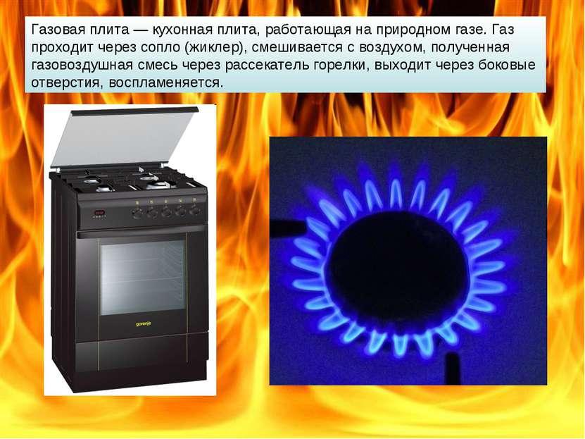 Газовая плита — кухонная плита, работающая на природном газе. Газ проходит че...