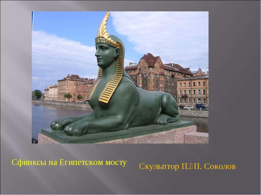 Сфинксы на Египетском мосту Скульптор П. П. Соколов
