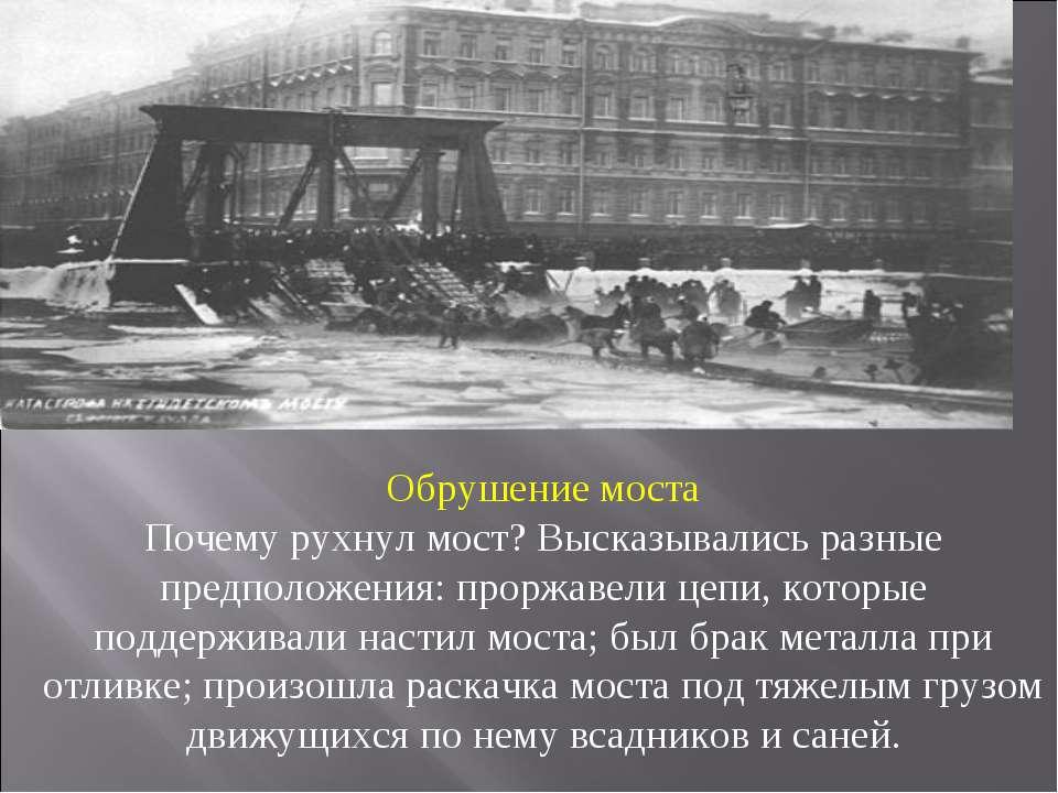 Обрушение моста Почему рухнул мост? Высказывались разные предположения: прорж...