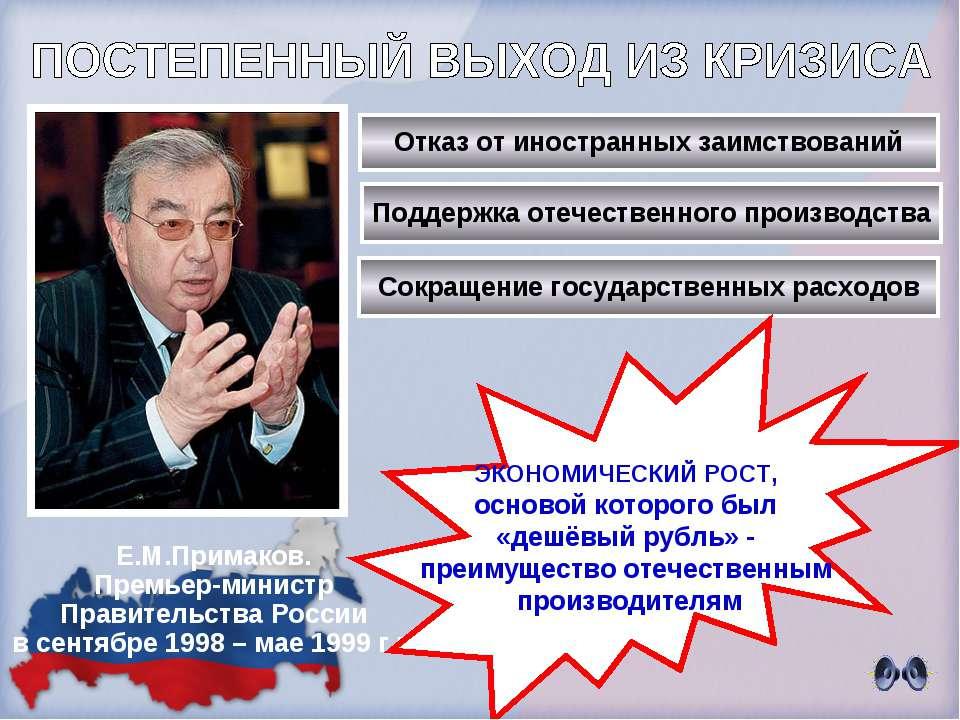 Е.М.Примаков. Премьер-министр Правительства России в сентябре 1998 – мае 1999...