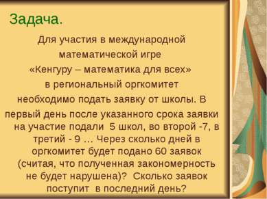 Задача. Для участия в международной математической игре «Кенгуру – математика...
