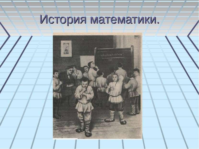 История математики.