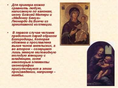 Для примера можно сравнить любую, написанную по канонам, икону Божией Матери ...