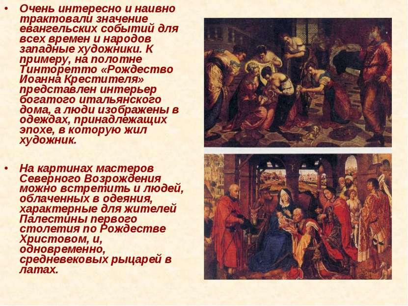 Очень интересно и наивно трактовали значение евангельских событий для всех вр...